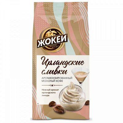 Кофе молотый Жокей Ирландские сливки 150 г арт.0509-20