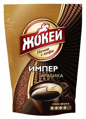 Кофе растворимый сублимированный Жокей Импер 75 гр. м/у